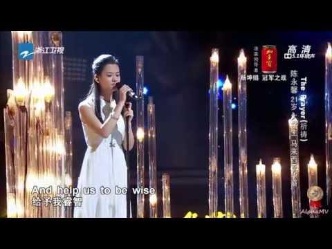 陈永馨 - The Prayer (中国好声音第三季, 优化版)