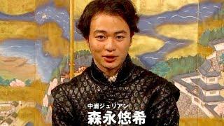 中浦ジュリアン役・森永悠希のコメント入りドラマ『MAGI-天正遣欧少年使節-』本編映像