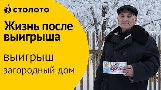Столото ПРЕДСТАВЛЯЕТ | Победитель Русского лото - Николай Петров | Выигрыш - загородный дом