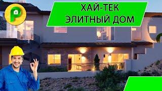 Строительство двухэтажного дома в стиле современный Хай-Тек, элитный дом под ключ | РЕМСТРОЙСЕРВИС