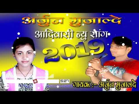 Nayi Feshan Wala New Adivasi Song 2019 Gayak Kalakaar Arjun Muhalle
