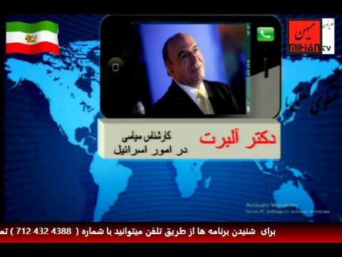 آیا نظام اهریمن با عربستان وارد جنگ مستقیم خواهد شد و نقش امریکا در پرسش از دکتر البرت