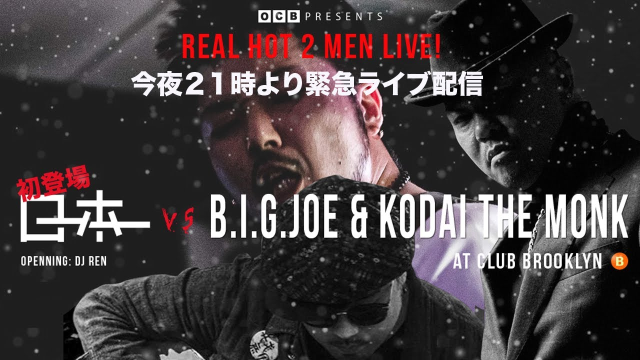 ローホー VS B.I.G.JOE & KODAI THE MONK