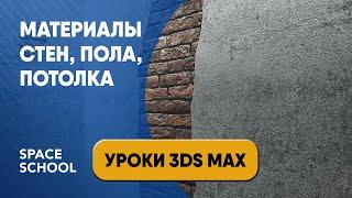 3ds Max для начинающих   Материалы пола, стен, потолка