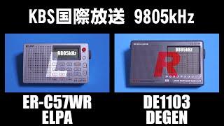 [9805kHz] KBS国際放送(KBS World Radio) - ER-C57WR(ELPA,朝日電器) DE1103(DEGEN,愛好者3号)