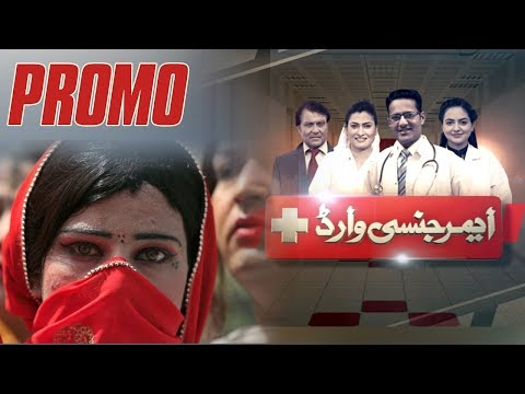 Khawaja Sirah Ki Kahani   Emergency Ward   SAMAA TV   PROMO