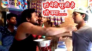 gupta ji suji hai kya/ very funny video // गुप्ता जी सुजी है क्या // puk puk baba // village comedy