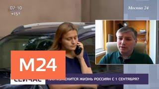видео Новое ОСАГО и рост зарплат: как изменится жизнь россиян с 1 сентября