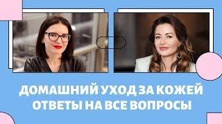КАК ПРАВИЛЬНО УХАЖИВАТЬ ЗА КОЖЕЙ ЛИЦА Эфир с основателем INSTYTUTUM Наталией Деркач LilyBoiko