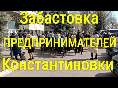 Константиновка - забастовка против карантина