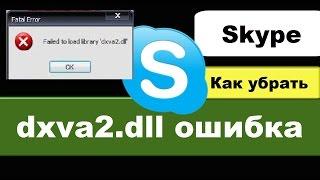Skype: dxva2 dl ошибка, решение ошибки Скайпа dxva2.dll(Ошибка