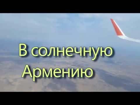 01. Армянские зарисовки: Ереван