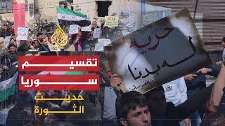حديث الثورة-حظوظ إقرار تسوية على أساس فدرالي بسوريا