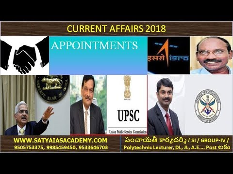 04/02/2018:CURRENT AFFAIRS 2018, APPOINTMENTS CLASS Part 1