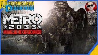 Metro 2033 Redux - Повне проходження гри [Стрім #4] Фінальна дорога до вежі [UA]