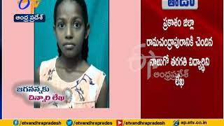 CM YS Jagan Respond To Prakasam Girl Student Letter | Collector Orders Inquiry