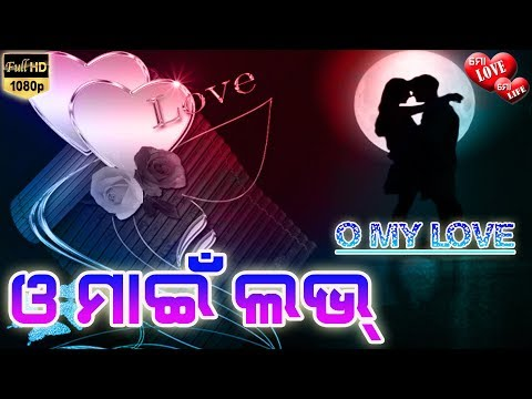 O My Love - Eka Prema Galpa By By Suresh Panda On Mo Love Mo Life