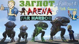 Fallout 4 Арена  Заглот