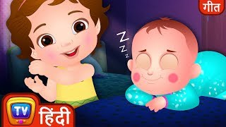 क्या सो रहे हो लिटिल जौनी (Are You Sleeping? Little Johny) - Hindi Rhymes For Children - ChuChu TV