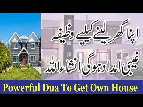 Zati Ghar Lene K Liye Wazifa | ???? ??? ????? ????? ?????   | Powerful Dua To Get Own House