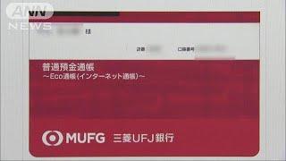 通帳もネット時代 三菱UFJ「紙の通帳原則やめる」(19/05/30)