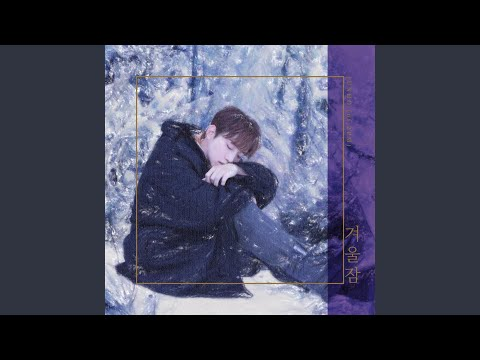 겨울잠 Winter Sleep