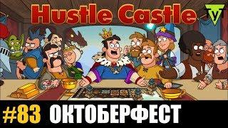 Hustle castle Android 83 Октоберфест