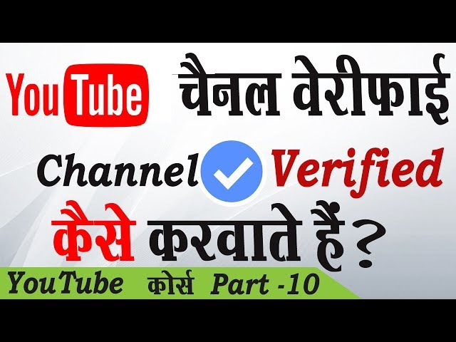 YouTube चैनल वेरीफाई कैसे करवाते हैं ? How to verify your you tube channel in Hindi