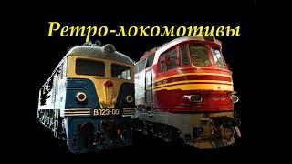 Уникальные локомотивы, или Трип по железнодорожному! // The unique locomotives.