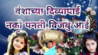वंशाच्या दिव्यापाई नको पणती विजवु आई....नवीन गीत ....watch and share by maa Kamakshi Musical Group