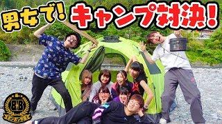 【対決】キャンプ場貸し切って学校の移動教室やってみた!【ボンボン学園】