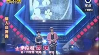 2014-07-12 明日之星-郭婷筠+李翊君-沙漠寂寞+雨蝶