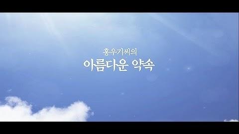 삼성서울병원 홍윤길 장기기증자 보호자 기증 사례 영상 / 장기이식센터
