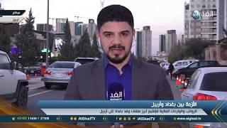 مراسل الغد: البنك المركزي العراقي ذاهب لفتح فرع في كردستان ووضع مبلغ 250 مليار دينار