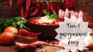 ТОП-5 национальных блюд украинской кухни!