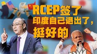 金灿荣RCEP签了印度自己退了挺好的
