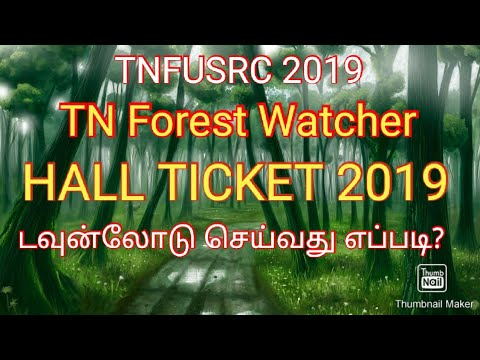 How to Download TNFUSRC Forest Watcher admit card Download hall ticket