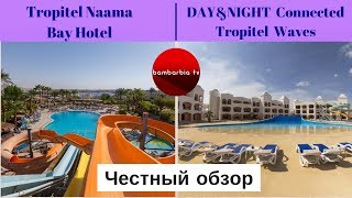 Честные обзоры отелей Египта Tropitel Naama Bay Hotel 5 и DAY NIGHT Connected Tropitel Waves 5