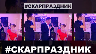 Ведущий на свадьбу Юрий Скарговский Минск