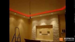 Натяжные потолки с подсветкой - Формула потолков(Прекрасные натяжные потолки с подсветкой от компании
