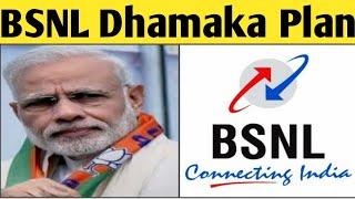 ₹777 Plan के अंदर जिओ को पचरा BSNL ने - BSNL dhamakedar plan of ₹777