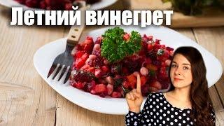 Летний винегрет с фасолью и свежими огурцами | Добрые рецепты