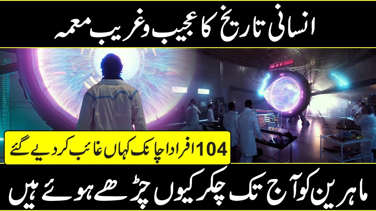 Download Mysterious Story of Time Travel In Urdu Hindi