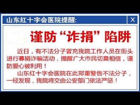 退钱的骗子【夜线  20170306】