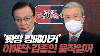 [정치맞짱 Live] '뒷방 킹메이커' 이해찬·김종인 …