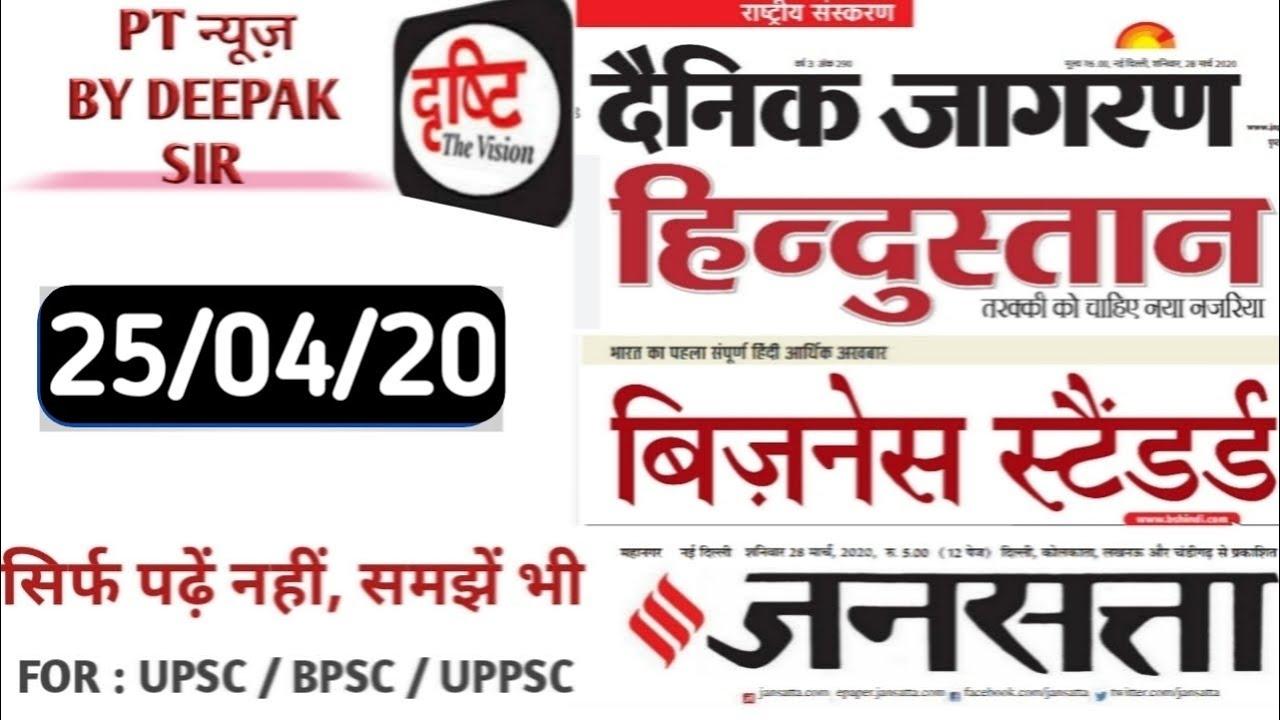 Newspaper - dainik jagran analysis - jansatta(25/04)   Bihar Current affairs   epaper Hindi