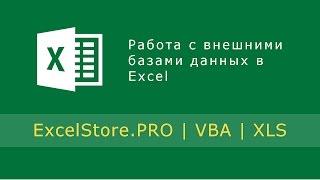Урок 28: Работа с внешними базами данных в Excel
