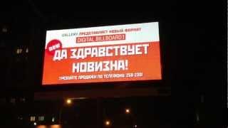 светодиодный экран 3х6м Иркутск(светодиодный экран 3х6м Иркутск., 2013-03-04T13:59:02.000Z)