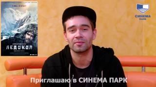 «Ледокол» — Петр Федоров: обращение к зрителям СИНЕМА ПАРК