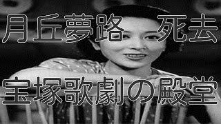 月丘夢路(昭12~18)宝塚歌劇の殿堂 浦島歌女、大路三千緒、乙羽信子、...